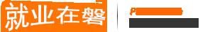 就业在磐【磐安唯一的官方人才网】parcsc.com