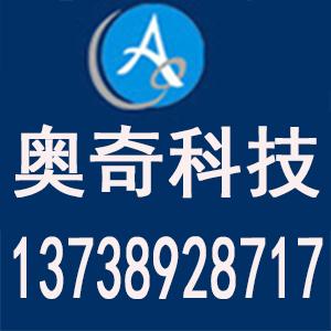 浙江奥奇科技有限公司