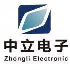 浙江省磐安县中立电子发展有限公司