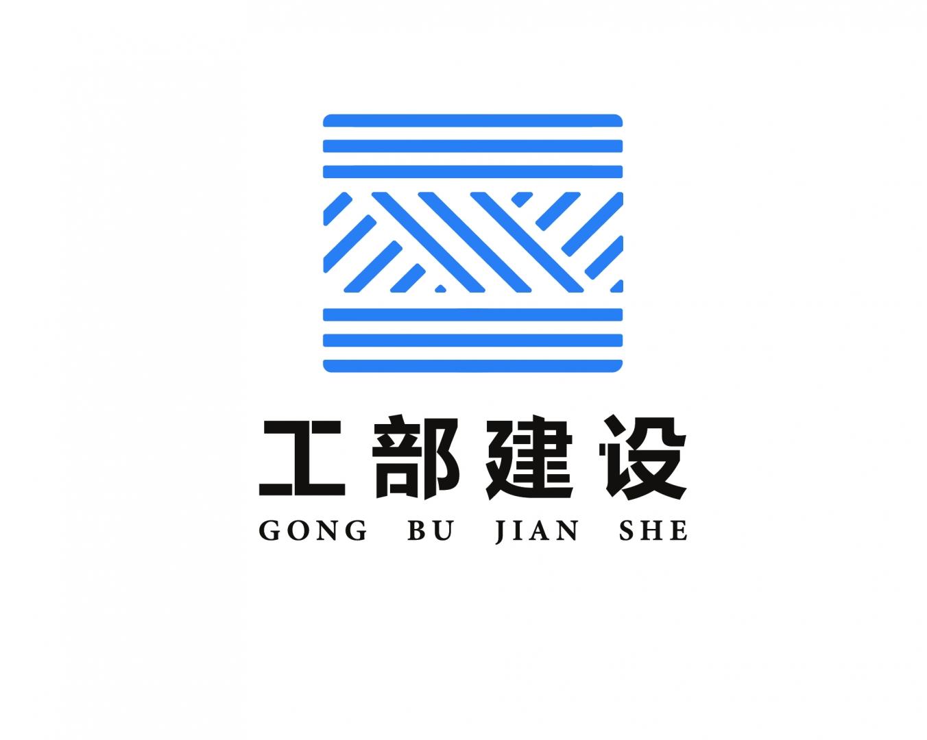 浙江工部建设有限公司
