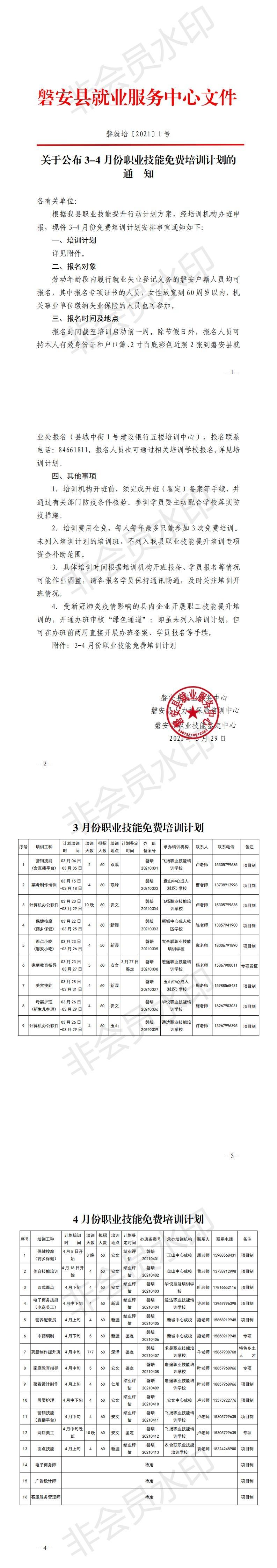 磐就培〔2021〕01号公布3-4月份职业技能免费计划的通知 红头(1)_0.jpg